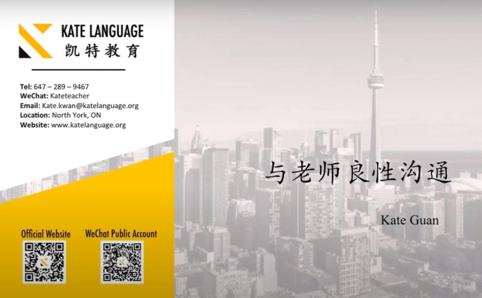Contact Kate Language