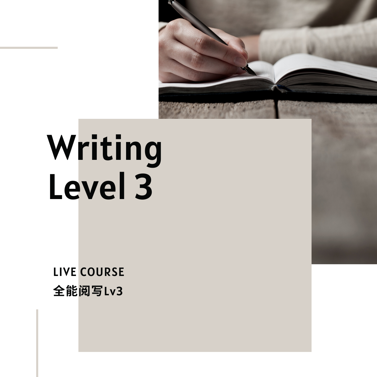 Writing Course 3